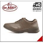 ショッピングウォーキングシューズ ドクターアッシー ウォーキングシューズ ビジネスシューズ メンズ サイドジップ 本革 Dr.ASSY DR3019T ダークブラウン