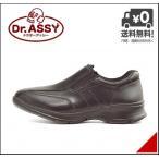 ショッピングウォーキングシューズ ドクターアッシー ウォーキングシューズ ビジネスシューズ スリッポン メンズ サイドジップ 本革 Dr.ASSY DR3020T ブラック