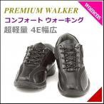 ショッピングウォーキングシューズ ウォーキングシューズ コンフォートシューズ レディース サイドジップ 4E 014 プレミアムウォーカー PREMIUM WALKER B ブラック