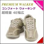 ショッピングウォーキングシューズ ウォーキングシューズ コンフォートシューズ レディース サイドジップ 4E 014 プレミアムウォーカー PREMIUM WALKER CA ベージュ