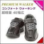 ショッピングウォーキングシューズ ウォーキングシューズ コンフォートシューズ レディース サイドジップ 4E 054 プレミアムウォーカー PREMIUM WALKER B ブラック