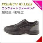 ショッピングウォーキングシューズ 防水 ウォーキングシューズ コンフォートシューズ レディース 限定モデル 4E プレミアムウォーカー PREMIUM WALKER 016 ブラック