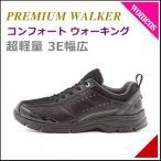 ショッピングウォーキングシューズ ウォーキングシューズ トーニングシューズ レディース スリムトレーナー 限定モデル 3E プレミアムウォーカー PREMIUM WALKER 018 ブラック