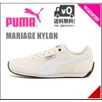 プーマ スニーカー レディース ローカット マリアージュ ナイロン 限定モデル MARIAGE NYLON BG PUMA 362385 ウィスパーホワイト/C