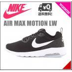 ナイキ スニーカー レディース エアマックス モーション AIR MAX MOTION LW NIKE 833662 ブラック/ホワイト