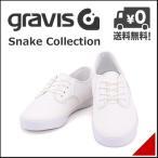 グラビス メンズ スニーカー ローカット 白 スライムズ GRAVIS SLYMZ 12858102 ホワイトスネーク