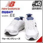 ショッピングウォーキングシューズ ニューバランス メンズ ウォーキングシューズ スニーカー 軽量性 2E MW847 WT2 new balance 1006165 ホワイト