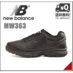 ショッピングウォーキングシューズ ニューバランス メンズ ウォーキングシューズ スニーカー MW363 サイドジップ 4E new balance 160363 ブラック