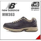 ショッピングウォーキングシューズ ニューバランス メンズ ウォーキングシューズ スニーカー MW363 サイドジップ 4E new balance 160363 ネイビー