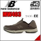 ショッピングウォーキングシューズ ニューバランス メンズ ウォーキングシューズ スリッポン スニーカー MW403  EE トラベルnew balance 1010717 チョコレート