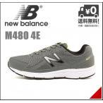 ショッピングウォーキングシューズ ニューバランス メンズ ウォーキングシューズ ランニングシューズ スニーカー M480 4E new balance 160480 グレー