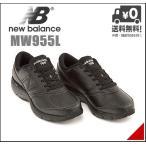 ショッピングウォーキングシューズ ニューバランス ウォーキングシューズ スニーカー メンズ MW955L 4E new balance 161955 ブラックレザー