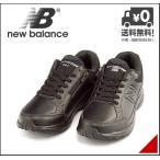 ショッピングウォーキングシューズ ニューバランス ウォーキングシューズ スニーカー メンズ MW363 サイドジップ 4E 幅広 new balance 170363 ブラック