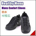 ショッピングウォーキングシューズ Healthy Menu(ヘルシーメニュー) メンズ ウォーキングシューズ 140921 ブラック