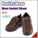 ショッピングウォーキングシューズ Healthy Menu(ヘルシーメニュー) メンズ ウォーキングシューズ 140921 ブラウン