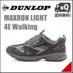 ダンロップ メンズ トレッキングシューズ ウォーキングシューズ スニーカー マックスランライト ストラップ 4E MAXRUN LIGHT DUNLOP DM112 ブラック