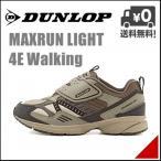 ショッピングウォーキングシューズ ダンロップ メンズ トレッキングシューズ ウォーキングシューズ スニーカー マックスランライト ストラップ 4E MAXRUN LIGHT DUNLOP DM112 ベージュ