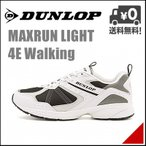 ショッピングウォーキングシューズ ダンロップ メンズ トレッキングシューズ ウォーキングシューズ スニーカー マックスランライト 4E MAXRUN LIGHT DUNLOP DM153 ブラック/ホワイト