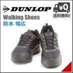 ショッピングウォーキングシューズ ダンロップ メンズ ウォーキングシューズ トレッキング スニーカー 防水 4E アーバントラディション 667 WP DUNLOP DU667 ブラック