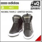 アディダス メンズ ハイカット スニーカー 限定 ネオビッグタン 2 adidas AW4533 C/C/R