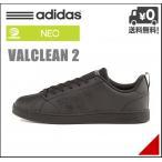 アディダス バルクリーン 2 スニーカー メンズ 黒 ローカット VALCLEAN 2 adidas F99253 コアブラック
