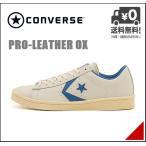 コンバース ローカット スニーカー メンズ プロレザー OX PRO-LEATHER OX converse 32649256 ホワイト/ライトブルー
