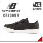 ニューバランス メンズ ローカット スニーカー CRT300 V D new balance 166300 ブラック