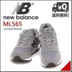 ニューバランス メンズ スニーカー D 限定 ML565 LGR new balance 160565 グレー/ブラック/ブルー