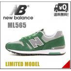 ニューバランス メンズ ランニングシューズ スニーカー レトロ ML565 限定モデル D new balance 162565 グリーン/グレー