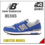 ニューバランス メンズ ランニングシューズ スニーカー レトロ ML565 限定モデル D new balance 162565 ブルー/グレー