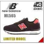 ニューバランス メンズ ランニングシューズ スニーカー レトロ ML565 限定 D new balance 163565 ブラック