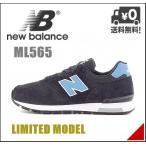 ニューバランス メンズ ランニングシューズ スニーカー レトロ ML565 限定 D new balance 163565 ネイビー