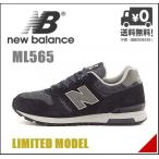 ニューバランス メンズ ランニングシューズ スニーカー レトロ ML565 限定モデル D スポーツ new balance 165565 ネイビー