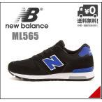 ニューバランス メンズ ランニングシューズ スニーカー レトロ ML565 限定モデル D new balance 170565 ブラック/ブルー