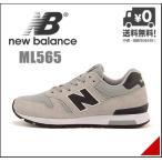 ニューバランス メンズ ランニングシューズ スニーカー レトロ ML565 限定モデル D new balance 170565 グレー/ネイビー