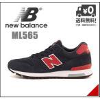 ニューバランス メンズ ランニングシューズ スニーカー レトロ ML565 限定モデル D new balance 170565 ネイビー/レッド