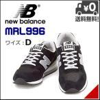 ニューバランス メンズ ランニングシューズ スニーカー ウォーキング D MRL996 new balance 1008392 ブラック