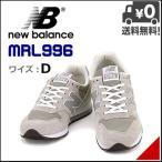 ニューバランス MRL996 AG スニーカー メンズ ランニングシューズ ウォーキング D new balance 1008439 クールグレー