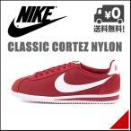 ナイキ コルテッツ ナイロン スニーカー メンズ ローカット 赤 NIKE CLASSIC CORTEZ NYRON 807472 ジムレッド/ホワイト