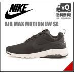 ナイキ エアマックス モーション LW SE ランニングシューズ スニーカー メンズ AIR MAX MOTION LW SE NIKE 844836 A/A/ファントム