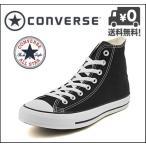 コンバース ハイカット オールスター 黒 ブラック メンズ レディース キャンバス converse ALL STAR HI M9160