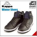 カッパ ウィンターシューズ ハイカット スニーカー スノトレ メンズ 防水 3E KP Kappa WU925G ブラック/ネイビー