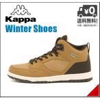 ショッピングkappa カッパ ウィンターシューズ スニーカー スノトレ メンズ レインブーツ 長靴 3E KP Kappa WU925G ウィート