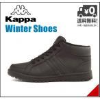 カッパ ウィンターシューズ スニーカー スノトレ メンズ マルカトーレ MID レインブーツ 長靴 3E KP Kappa STU19 ブラック