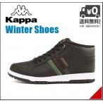 カッパ ウィンターシューズ スニーカー スノトレ メンズ マルカトーレ MID レインブーツ 長靴 3E KP Kappa STU19 ブラック/グリーン