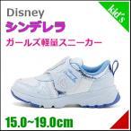ディズニー シンデレラ 女の子 キッズ ベビー 子供靴 ベビーシューズ スニーカー 軽量 EE Disney C1179 サックス