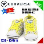 コンバース 女の子 男の子 キッズ ベビー 子供靴 スニーカー EE ベビー オールスター N ドラえもん Z BABY ALL STAR N DORAEMON Z converse 7CK171 イエロー