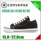 コンバース 女の子 男の子 キッズ 子供靴 運動靴 通学靴 スニーカー チャイルド オールスター RZ OX CHILD ALL STAR RZ OX converse 3C190 ブラック