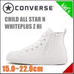 コンバース 女の子 男の子 キッズ 子供靴 ハイカット スニーカー チャイルド オールスター Nプラス Z ハイ converse 3CK289 ホワイト