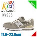 ニューバランス 女の子 男の子 キッズ 子供靴 スニーカー KV996 ゴム紐 ストラップ new balance 161996 グレー